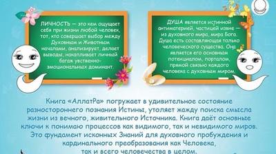 Открытка с Аллатрушкой! Книга «АллатРа» погружает в удивительное состояние разностороннего познания Истины...