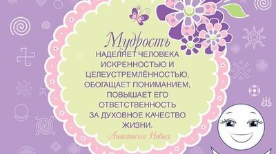 Открытка с Аллатрушкой! Мудрость наделяет человека искренностью и целеустремлённостью...