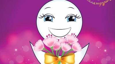 Открытка с Аллатрушкой! С 8 Марта поздравляю, всем весны в душе желаю!