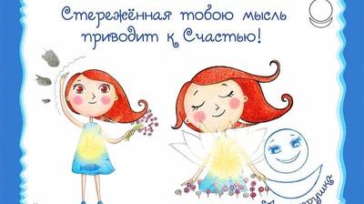 Открытка с Аллатрушкой! Стережённая тобою мысль приводит к счастью!