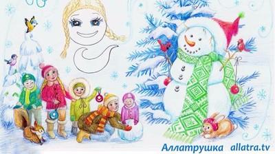 Открытка с Аллатрушкой - Зима