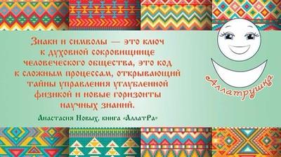 Открытка с Аллатрушкой! Знаки и символы — это ключ к духовной сокровищнице человеческого общества...
