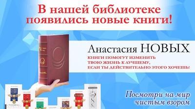 """Плакат для библиотеки """"В нашей библиотеке появились новые книги"""""""