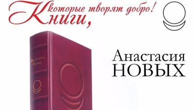 """Плакат """"Книги, которые творят Добро!"""""""