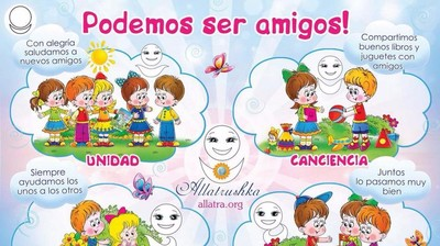 """Плакат с Аллатрушкой на испанском """"Мы умеем дружить"""""""