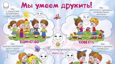 """Плакат с Аллатрушкой на русском """"Мы умеем дружить"""""""