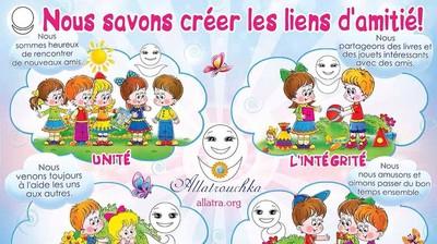 Плакат с Аллатрушкой на французском Мы умеем дружить
