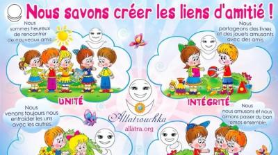 """Плакат с Аллатрушкой на французском """"Мы умеем дружить"""""""
