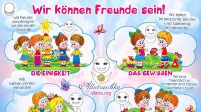 """Плакат с Аллатрушкой на немецком """"Мы умеем дружить"""""""