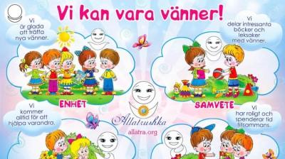 """Плакат с Аллатрушкой на шведском """"Мы умеем дружить"""""""
