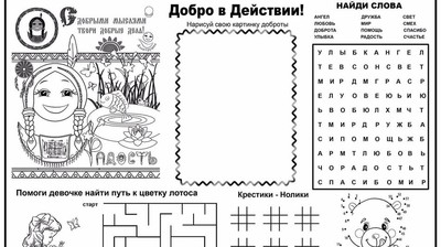 """Подложка с Аллатрушкой на русском """"С Добрыми мыслями..."""""""