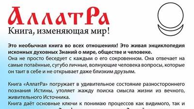 """Презентационный лист """"АллатРа - Книга, изменяющая мир!"""""""