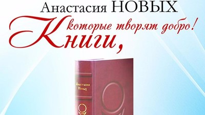 """Презентационный лист """"Анастасия Новых - Книги, которые творят добро!"""""""