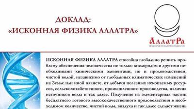 """Презентационный лист ДОКЛАД """"ИСКОННАЯ ФИЗИКА АЛЛАТРА"""""""
