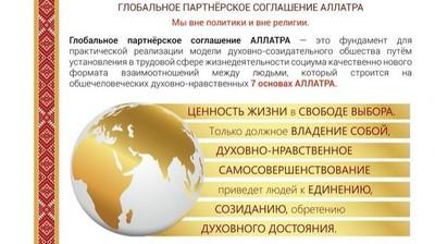 """Презентационный лист """"Глобальное партнерское соглашение АЛЛАТРА"""""""