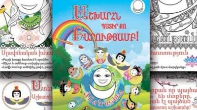 Раскраска с Аллатрушкой на армянском языке «ԱՇԽԱՐՀՆ ՊԱՏԻՐ ՔՈ ԲԱՐՈՒԹՅԱՄԲ!»