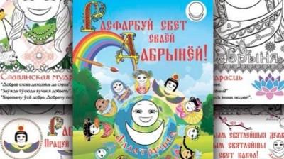 Раскраска с Аллатрушкой на белорусском языке «Раскрыць свет сваёй Дабрынёй!»