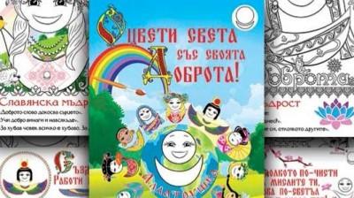 Раскраска с Аллатрушкой на болгарском языке «Оцвети света със своята Доброта!»