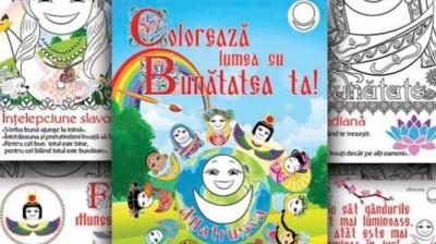 Раскраска с Аллатрушкой на румынском языке «Colorează lumea cu Bunătatea ta!»
