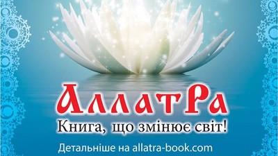 "Ситилайт ""АллатРа - Книга, изменяющая мир!"""