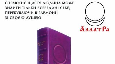 """Ситилайт """"КНИГИ АНАСТАСІЇ НОВИХ"""""""
