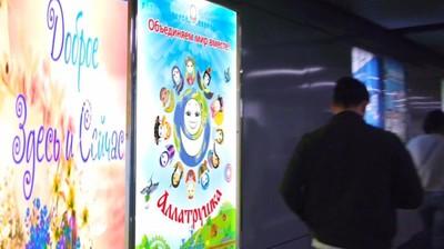 """Ситилайт с Аллатрушкой """"Объединяем мир вместе!"""""""