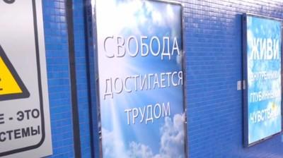 """Ситилайт """"Свобода достигается трудом"""""""