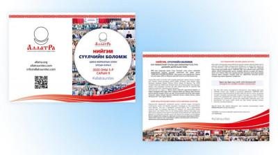 Товхимол НИЙГЭМ СҮҮЛЧИЙН БОЛОМЖ 2020 оны 5-р сарын 9