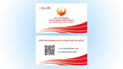 "Visiting card  ""NO TO VIOLENCE IN THE FAMILY AND SOCIETY"""