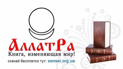 """Визитка """"АллатРа - книга изменяющая мир!"""""""