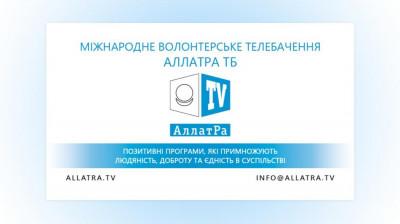 Візитка АллатРа ТБ