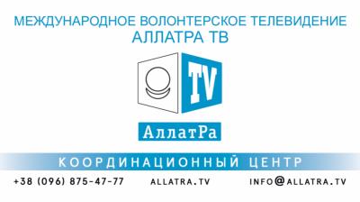Визитка АЛЛАТРА ТВ
