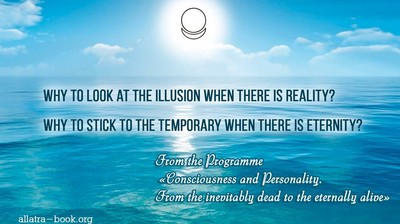 Why to look at the illusion when there is reality? Why to stick to the temporary when there is Eternity?