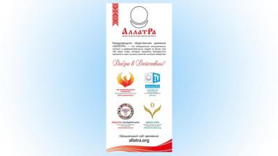 X баннер МОД АллатРа с проектами