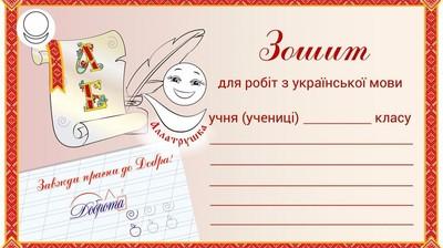 Ярлычок для тетрадки с Аллатрушкой по предмету Української мови