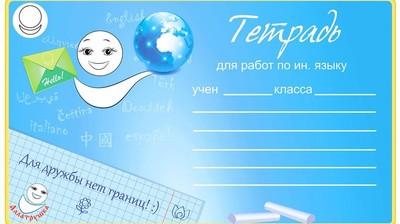 Ярлык на тетрадь по предмету Иностранный язык