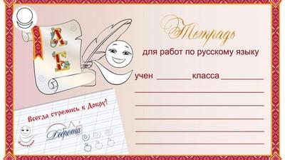 Ярлык на тетрадь по предмету Русский Язык