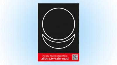 Знак АллатРа белый на чёрном фоне Размер А4