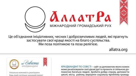 Баннер Проекты МІЖНАРОДНИЙ ГРОМАДСЬКИЙ РУХ «АЛЛАТРА»
