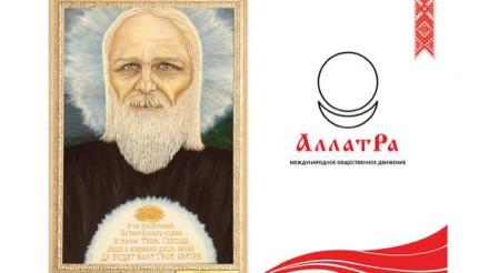 "Буклет МОД ""АЛЛАТРА"" 2019 год_B5"