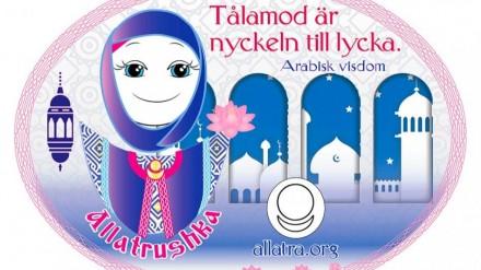 Добрый мотиватор с Аллатрушкой на шведском «Арабская мудрость - Терпение – ключ к радости»