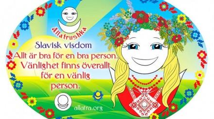Добрый мотиватор с Аллатрушкой на шведском «Славянская мудрость - Хорошему всё хорошо. Доброму везде добро»