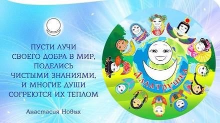 Добрый мотиватор с Аллатрушкой! ПУСТИ ЛУЧИ СВОЕГО ДОБРА В МИР...