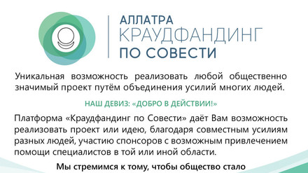 Флаер. АЛЛАТРА Краудфандинг по Совести