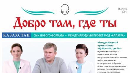 Газета Добро там, где ты – Казахстан