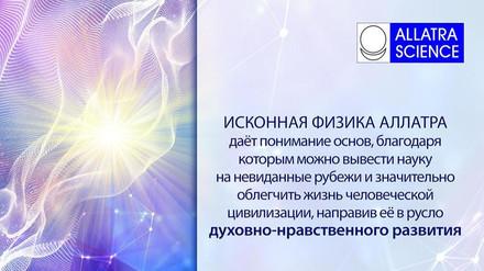 """Информационный лист по Докладу """"ИСКОННАЯ ФИЗИКА АЛЛАТРА"""""""