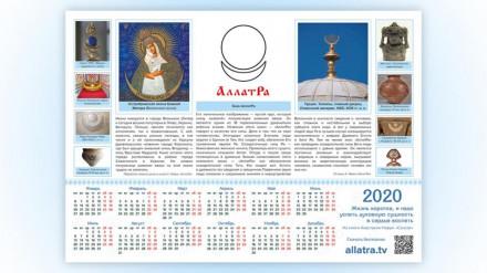 Календарь 2020 артефакты с Аллатом А3