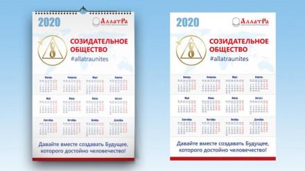 Календарь 2020 СОЗИДАТЕЛЬНОЕ ОБЩЕСТВО