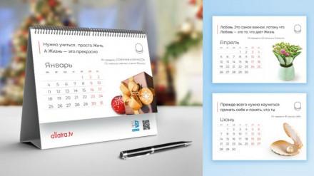 Календарь 2021 домик перекидной
