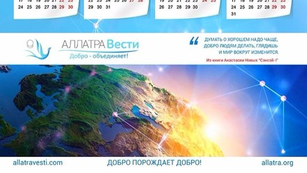 """Календарь """"АллатРа Вести"""""""